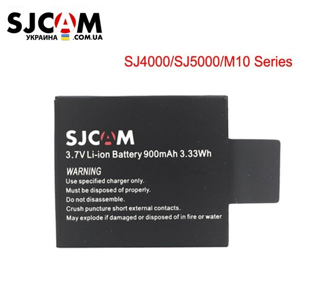 Аккумулятор SJCAM Battery for SJ4000, SJ5000 series